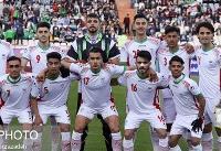 تیم ملی امید ایران به عنوان تیم دوم صعود کرد