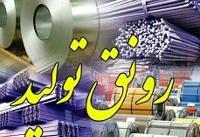 تشریح تصمیمات شورای گفتوگوی دولت و بخش خصوصی درباره رفع موانع تولید