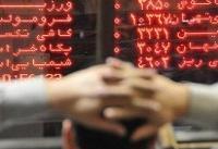 رشد فزاینده قیمتها در بورس متوقف شد