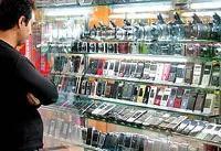 تا اطلاع ثانوی واردات گوشی مسافری بلامانع ماند