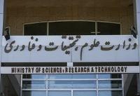 ادغام موسسات و دانشگاههای غیرانتفاعی آغاز شد