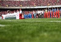 برگزاری بازی پرسپولیس و استقلال در پایان لیگ/ برگزاری چند دربی