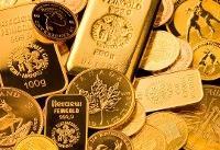 نرخ سکه و طلا در ۲۴ فروردین ۹۸