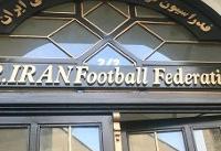 توضیح فدراسیون فوتبال درباره انتشار حکم علیه ترابیان و کفاشیان