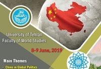فراخوان مقاله با موضوع مطالعات چین