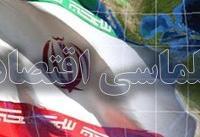 دیپلماسی اقتصادی ایران؛ چالشها و راهکارها