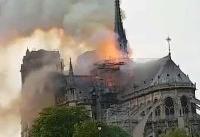 #ببینید | آتشسوزی مهیب در کلیسای نوتردام