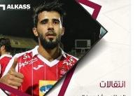 تور تیمهای قطری برای هافبک پرسپولیس/ بشار رسن در لیگ ستارگان!