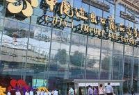 بزرگترین نمایشگاه صادرات و واردات چین با حضور ایران دایر شد