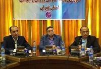بسیج ورزشکاران استان تهران برای کمک به سیل زدگان کشور