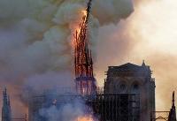 ویدئو / آتشسوزی گسترده در کلیسای نوتردام پاریس