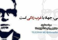 «تئوریسین خشونت» آماده نمایش شد/ شرح زندگی متفکر معاصر ایرانی