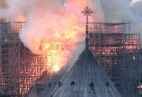 مقامات در جستوجوی علت آتشسوزیِ نوتردام