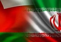 چرا عمان به ایران نیازمند است؟