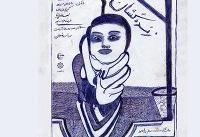 رونمایی از پوستر آثار سومین روز جشنواره تئاتر سوره/ ۲ اجرا لغو شد
