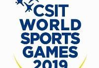 ترکیب تیمهای ورزشی کارگران ایران برای مسابقات جهانی اسپانیا