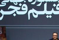 افتتاح سیوهفتمین جشنواره جهانی فیلم فجر با رونمایی از نسخه مرمتشده و کتاب فیلم «دیدهبان»