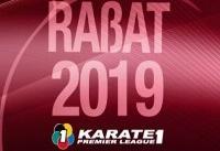 کاراته کاهای ایران رقبای خود را شناختند/ برنامه روز نخست