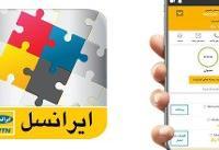 وب اپلیکیشن PWA ایرانسل من و لنز / راهکار جدید ایرانسل برای حل مشکل تحریم اپل