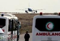 مریض بدحال هواپیمای روسی را در مهرآباد به زمین نشاند