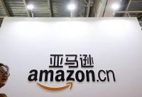 آمازون از بازار آنلاین چین خارج میشود