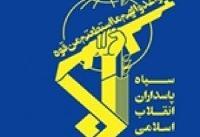 سپاه اظهارات