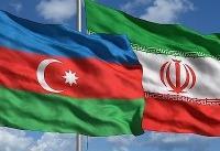 رایزنی ایران و آذربایجان برای تسهیل در توسعه تجارت دوجانبه