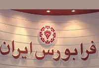۷ هزار و ۱۰۷ میلیون ورقه بهادار در فرابورس دست به دست شد