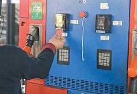 سناریوهای بنزینی