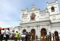 هشتمین انفجار در سریلانکا و اعلام حکومت نظامی | تاکنون بیش از ۵۵۰ تن کشته یا زخمی شدهاند