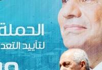 رایهای مصری | السیسی تا ۲۰۳۰؟