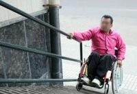 قانون حمایت از معلولان در پیچ&#۸۲۰۴;و&#۸۲۰۴;خم اجرا