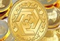نرخ سکه و طلا در ۲ اردیبهشت ۹۸