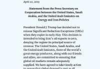 آمریکا: معافیتهای نفتی ایران را تمدید نمیکنیم | تصویر بیانیه کاخ سفید