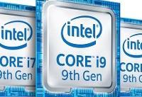 اینتل پردازندههای نسل نهم خود را برای لپتاپها معرفی کرد: فرکانس تا ۵ گیگاهرتز!