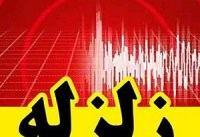 زلزله در مرز استان&#۸۲۰۴;های اصفهان و کهکیلویه و بویراحمد