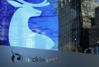 Luckin Coffee, Starbucks rival in China, files for US IPO