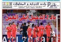 تیترهای تحقیرآمیز روزنامههای قطر بعد از شکست العین امارات