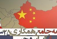 برنامه جامع همکاری ٢۵ ساله ایران و چین تدوین میشود