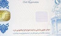 آخرین مهلت برای دریافت کارت ملی هوشمند/ زمان ثبتنام تمدید نمیشود
