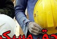 کارفرمایان بلاتکلیف مصوبه حق مسکن