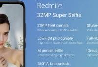 شیائومی ردمی Y۳ با دوربین سلفی ۳۲ مگاپیکسلی رونمایی شد