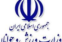 وزارت ورزش:  از تیم ایران دلجویی و عذرخواهی کنید