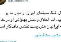 توییت حسین انتظامی به مناسبت درگذشت جمشید مشایخی