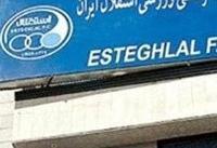 استقلال خبر داد: اولتیماتوم به شفر؛ هرگز