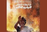 «دونده» پوستر سی و هفتمین جشنواره جهانی فیلم فجر شد
