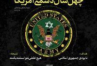 اطلاعنگاشت | چهل سال دشمنی آمریکا