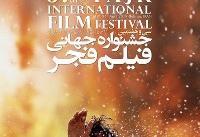 پوستر سیوهفتمین جشنواره جهانی فیلم فجر رونمایی شد