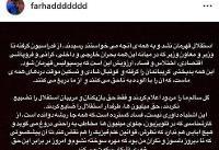 اتهام عجیب فرهاد مجیدی به وزیر و معاونان وزارت ورزش و جوانان!