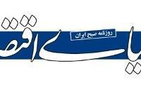 عجیبترین ارزسوزیها در فوتبال ایران